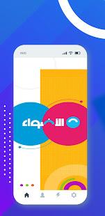 Aladwaa Education v1.9 screenshots 1