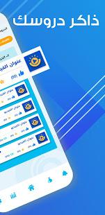 Aladwaa Education v1.9 screenshots 3