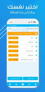 Aladwaa Education v1.9 screenshots 4