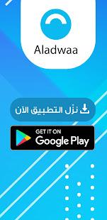 Aladwaa Education v1.9 screenshots 7