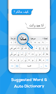 Arabic keyboard Arabic Language Keyboard v1.9 screenshots 3