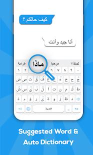 Arabic keyboard Arabic Language Keyboard v1.9 screenshots 9