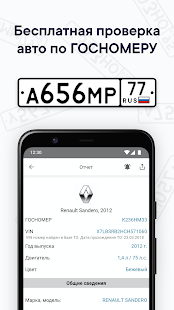 Autobot – checking cars by VIN and GRZ v13.44 screenshots 1