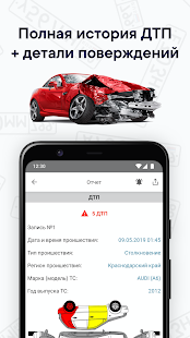 Autobot – checking cars by VIN and GRZ v13.44 screenshots 2