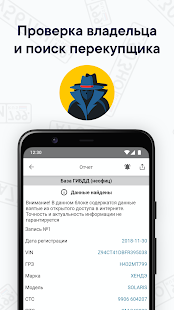 Autobot – checking cars by VIN and GRZ v13.44 screenshots 4