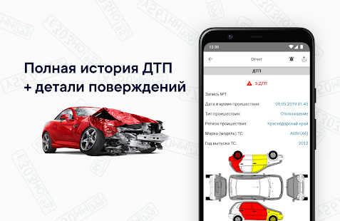 Autobot – checking cars by VIN and GRZ v13.44 screenshots 7