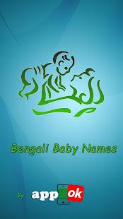 Bengali Baby Names amp Meanings 6000 v6.7 screenshots 1