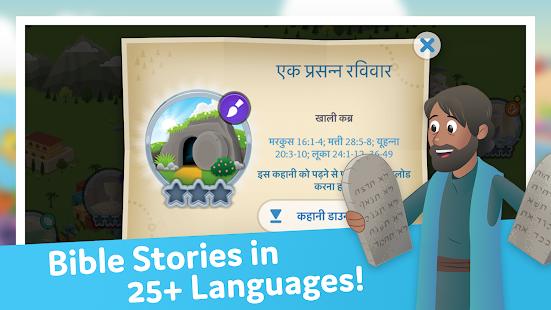Bible App for Kids Audio amp Interactive Stories v2.34 screenshots 15