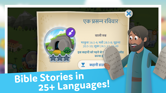 Bible App for Kids Audio amp Interactive Stories v2.34 screenshots 5