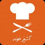 Download آشپزخونه   آموزش آشپزی   طرز تهیه و پخت انوع غذا 5 APK