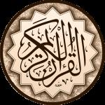 Download القرآن الكريم بدون انترنت 8.2 APK