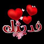 Download ملصقات واستكرت حب ورومانسية Love WAStickerApps 1.0 APK