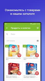 Fix Price v2.8 screenshots 2