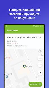 Fix Price v2.8 screenshots 3