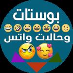Free Download بوستات وحالات واتس 3.1.8 APK