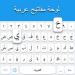 Free Download Arabic keyboard: Arabic Language Keyboard 1.9 APK
