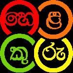 Free Download Helakuru Lite – Keyboard Only 2.0.2 APK