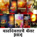 Free Download Marathi Birthday Banner [HD] 1.1.1 APK