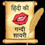 Free Download हिंदी की गन्दी शायरी, Shayari 1.8 APK