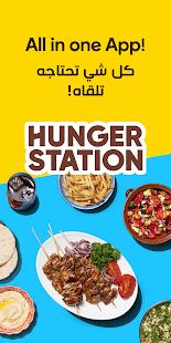 HungerStation – Food Groceries Delivery amp More v8.0.37 screenshots 8