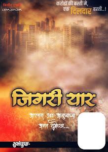 Marathi Birthday Banner HD v1.1.1 screenshots 1