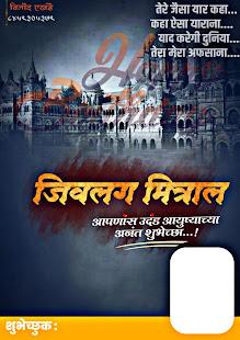 Marathi Birthday Banner HD v1.1.1 screenshots 2