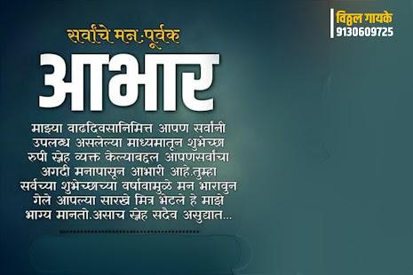 Marathi Birthday Banner HD v1.1.1 screenshots 3