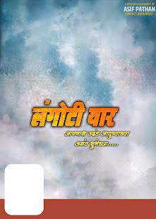 Marathi Birthday Banner HD v1.1.1 screenshots 4
