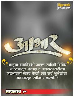 Marathi Birthday Banner HD v1.1.1 screenshots 5
