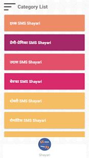 Shayari v1.8 screenshots 1
