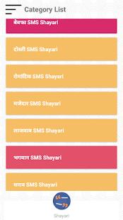 Shayari v1.8 screenshots 2