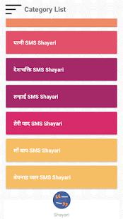 Shayari v1.8 screenshots 3