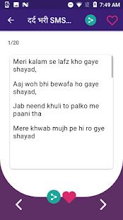 Shayari v1.8 screenshots 5