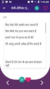 Shayari v1.8 screenshots 6