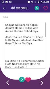 Shayari v1.8 screenshots 9