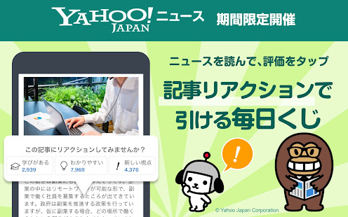 Yahoo v2.51.0 screenshots 1