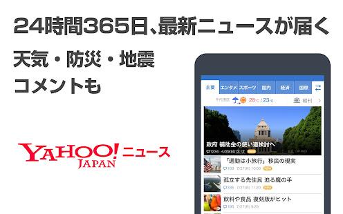Yahoo v2.51.0 screenshots 2