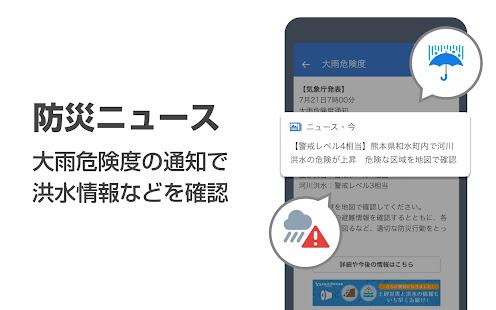 Yahoo v2.51.0 screenshots 3