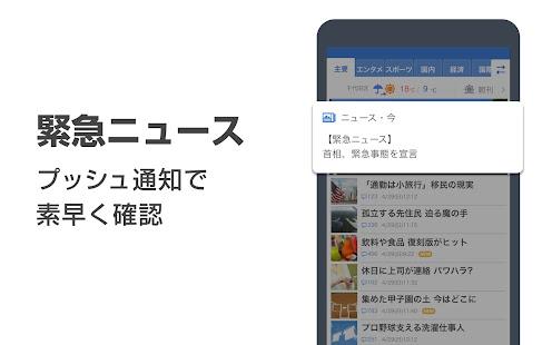 Yahoo v2.51.0 screenshots 5