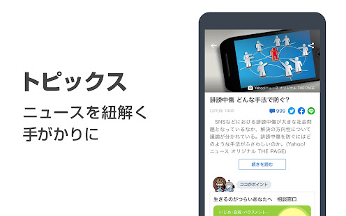 Yahoo v2.51.0 screenshots 6