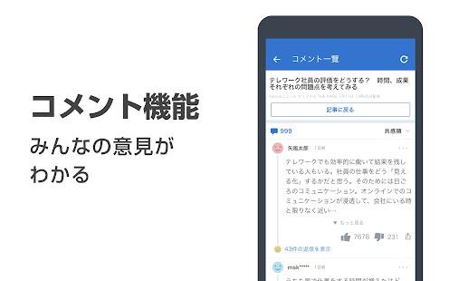 Yahoo v2.51.0 screenshots 7