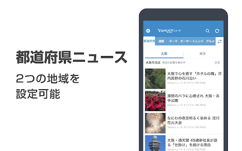 Yahoo v2.51.0 screenshots 8