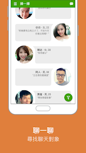 aiai dating -Find new friendschat amp date v1.0.60 screenshots 1