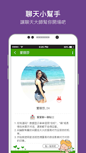 aiai dating -Find new friendschat amp date v1.0.60 screenshots 4