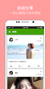 aiai dating -Find new friendschat amp date v1.0.60 screenshots 6