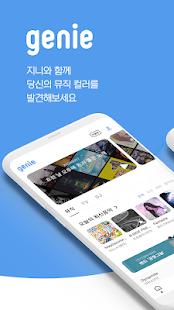 – genie v05.02.00 screenshots 1