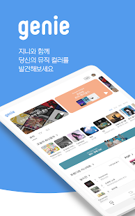 – genie v05.02.00 screenshots 9