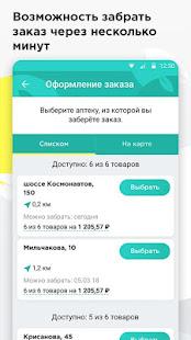 v2.12.3 screenshots 1