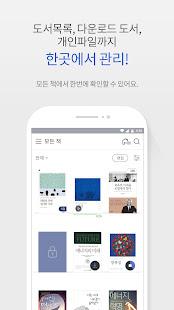 eBook v screenshots 1